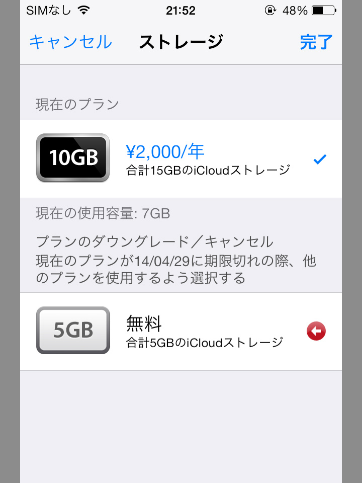 iCloudSettings-2