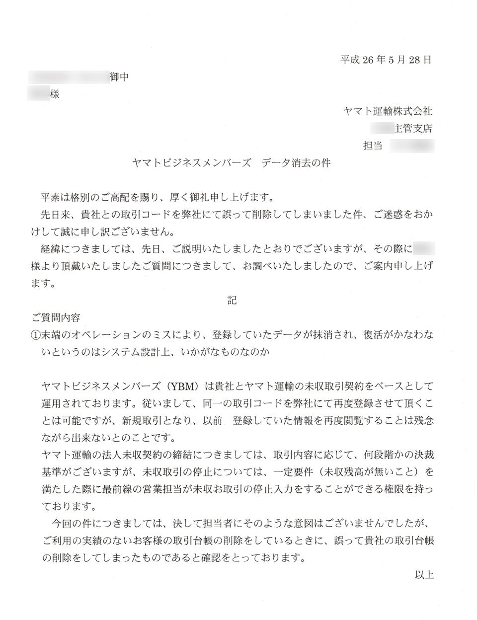 KuronekoSetsumei-20140529