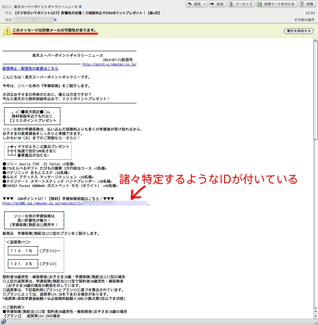 RakutenSPAM-20140721-1
