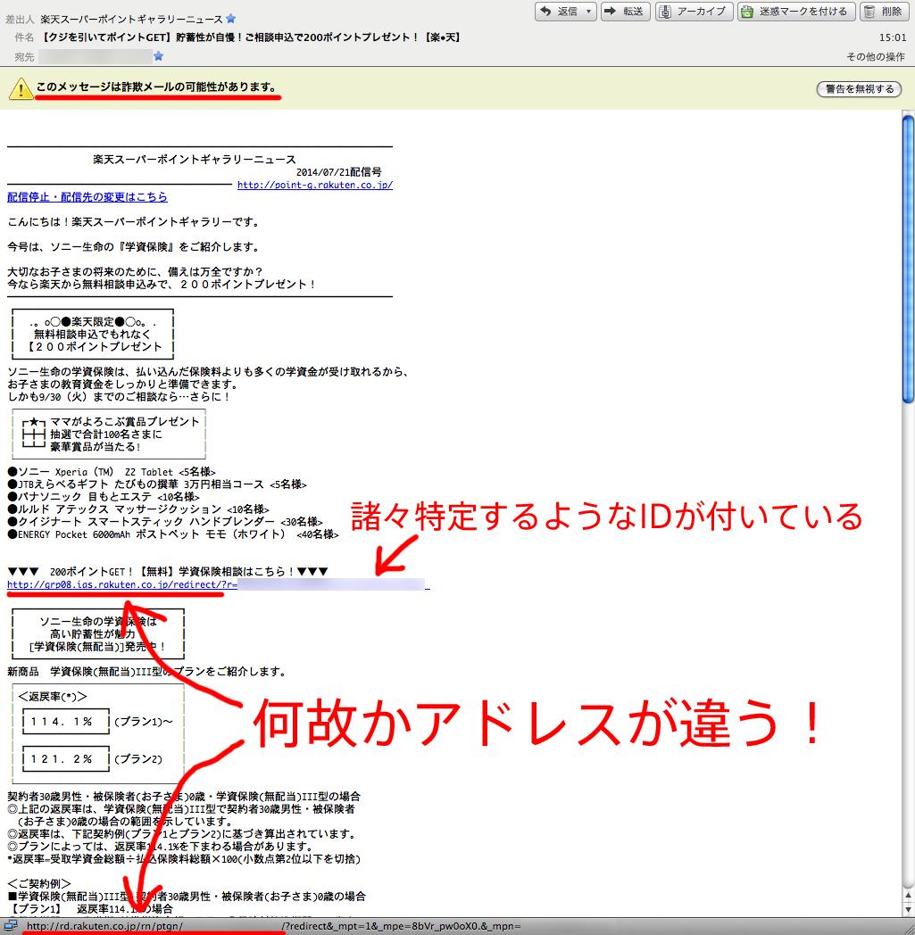 RakutenSPAM-20140721-2