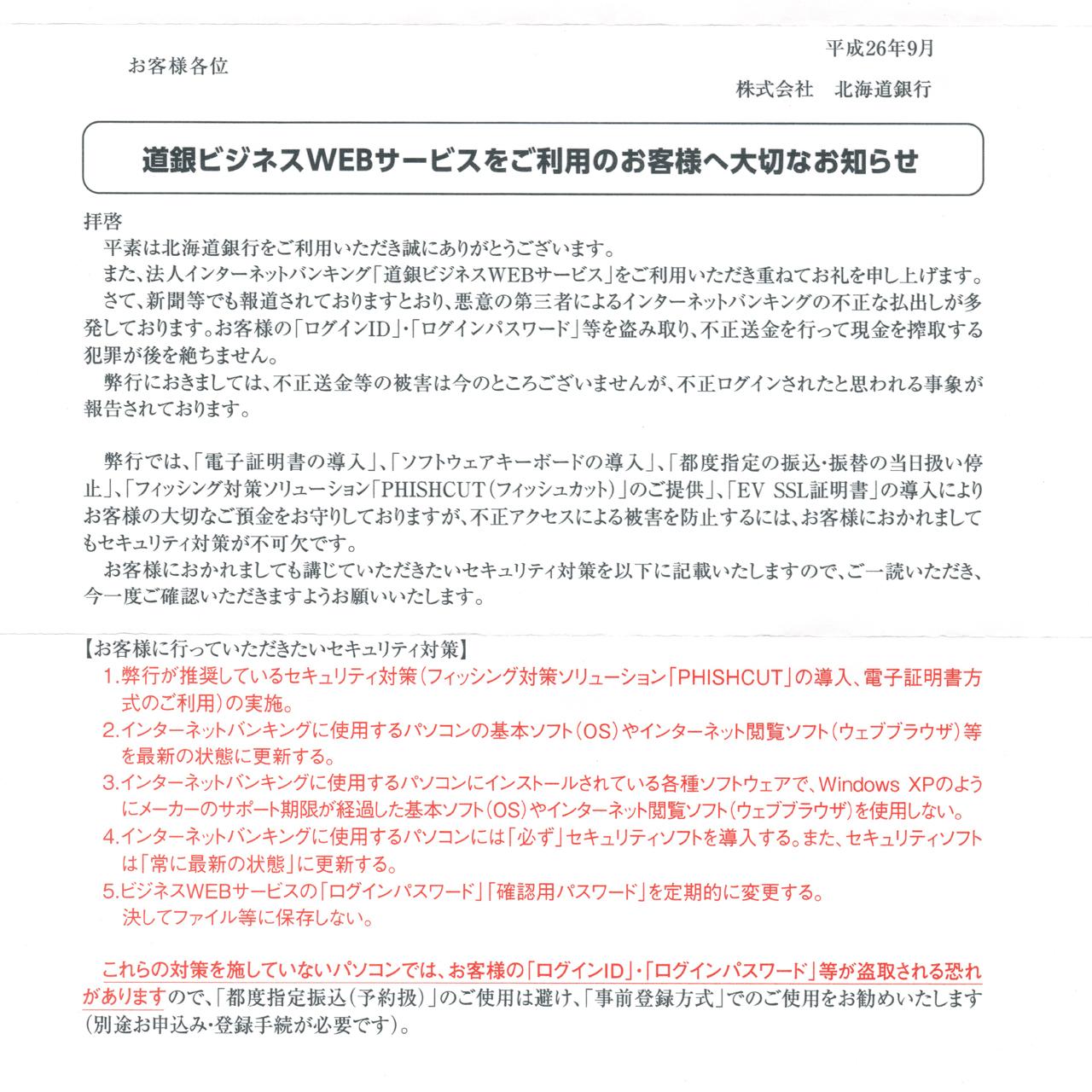 HokkaidoBank-20140906
