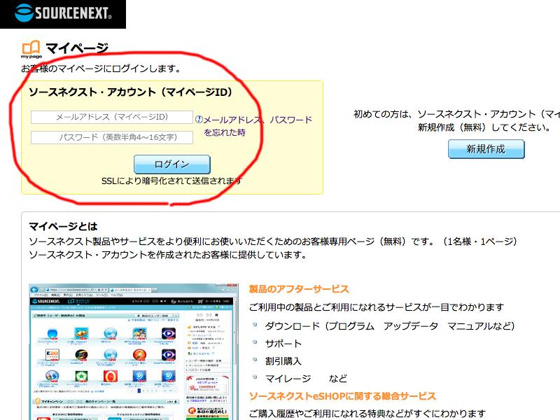 SourceNext-20141212-1